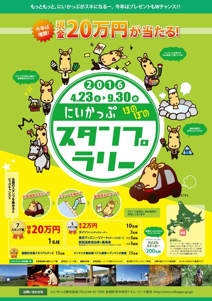【新冠】スタンプラリーポスター2016
