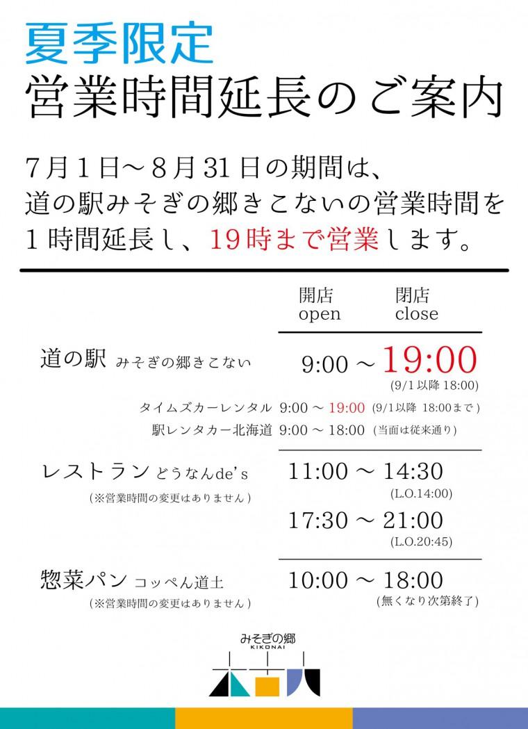 HP_20160702_close1900