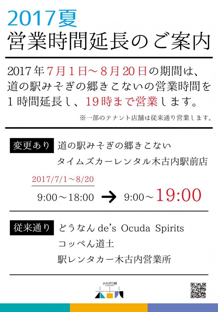 HP_20170528_summertime