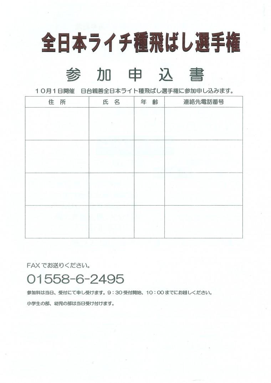 20170920123216-0001