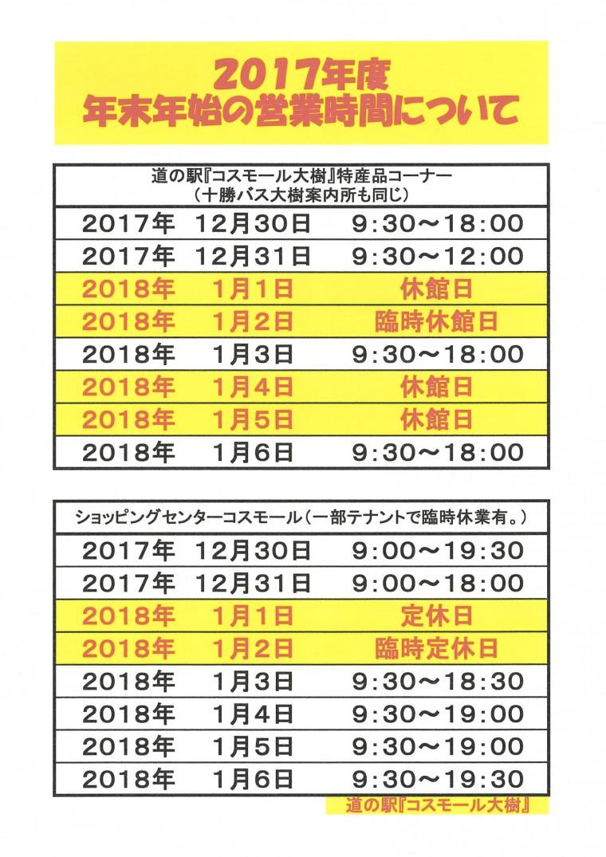 20171229174152-0001