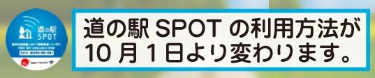 道の駅スポット